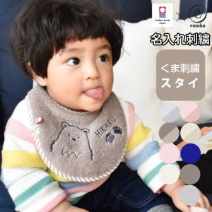 スタイ 名入れ刺繍 お名前 刺繍 今治タオル ビブ くま刺繍 クマ刺繍 よだれかけ ベア サイズ調整ができる 新生児から使える emoka|oldnew