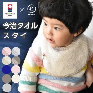 スタイ 今治タオル サイズ調整ができる ビブ よだれかけ 新生児から使える emoka|oldnew