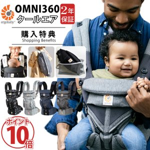 Ergo エルゴ ベビーキャリア 最上級モデル「オムニ360」から前向き抱っこができる、  メッシュ...