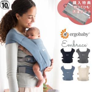 エルゴベビー 新生児 抱っこひも エンブレース 購入特典 洗濯ネット Ergobaby EMBRACE エンブレイス キャリア 新生児 特化 モデル 最大2年保証 正規品|oldnew
