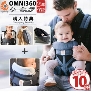購入特典 ポイント10倍 エルゴ オムニ360 OMNI360 クールエア フロントカバービブ スタンダードセット 名入れ刺繍 抱っこひも 抱っこ紐 出産祝い ギフト|oldnew
