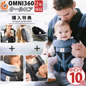 エルゴ オムニ360 OMNI360 クールエア ポイント10倍 購入特典 名入れ 刺繍 プレミアセット 抱っこひも 抱っこ紐 出産祝い 送料無料 oldnew