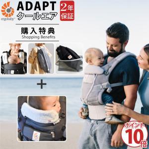 購入特典 ポイント10倍 エルゴ アダプト adapt クールエア フロントカバービブ スタンダードセット 名入れ刺繍 抱っこひも 抱っこ紐 出産祝い|oldnew