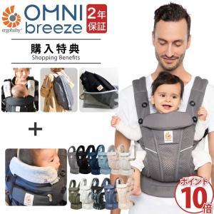 エルゴ オムニ ブリーズ ポイント10倍 購入特典 名入れ 刺繍 スタンダードセット Ergobaby OMNI breeze 抱っこひも 抱っこ紐 出産祝い ギフト 送料無料 oldnew