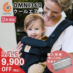 エルゴ オムニ360 OMNI360 クールエア 購入特典 洗濯ネット付 正規販売店・最大2年保証 抱っこひも 抱っこ紐 出産祝い ギフト 送料無料 oldnew
