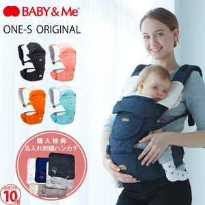 BABY&Me ベビーアンドミー ONE S ORIGINAL ヒップシート キャリア 購入特典 名...