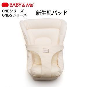 BABY&Me ベビーアンドミー ONE S 新生児 パッド ワンエス 抱っこひも