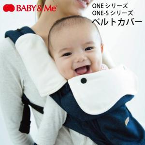 BABY&Me ベビーアンドミー ONE S ベルトカバー よだれパッド サッキングパッド ワンエス...