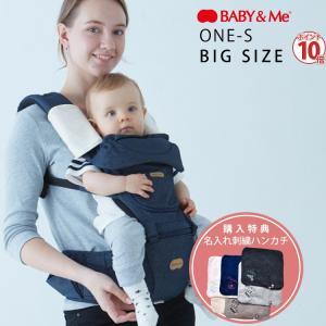 BABY&Me ベビーアンドミー ONE S ORIGINAL ヒップシート キャリア ビッグサイズ...