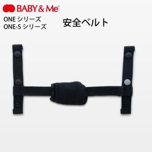 BABY&Me ベビーアンドミー ONE S 安全ベルト