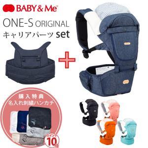 BABY&Me ベビーアンドミー ONE S ORIGINAL ヒップシート キャリアパーツセット ...