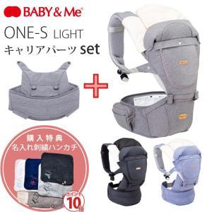 BABY&Me ベビーアンドミー ONE S LIGHT ヒップシート キャリアパーツセット 購入特...