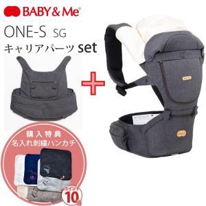 BABY&Me ベビーアンドミー ONE S SG ヒップシート キャリアパーツセット 購入特典 名...
