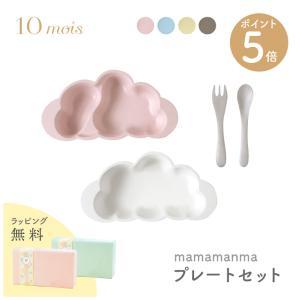 10mois ディモワ マママンマ 購入特典 今治タオル ハンカチ付 mamamanma プレートセット 食器セット フィセル 雲形 クラウド 食洗器 電子レンジ 対応|oldnew