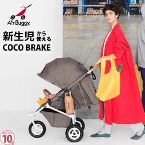 エアバギー ココ ブレーキ EX フロムバース 新生児から使える ベビーカー