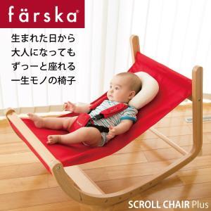 「一生モノの椅子」  ファルスカ スクロールチェアPlusは、新生児から大人までカタチを変えながら座...