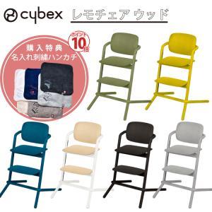 cybex LEMO CHAIR【レモチェア】  レモチェアはあなたのライフスタイルに柔軟に対応でき...