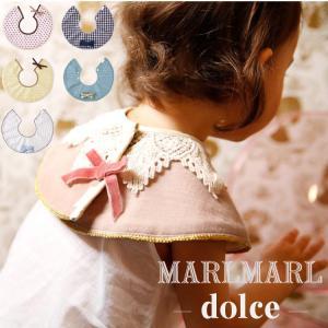 マールマール スタイ MARLMARL よだれかけ ビブ dolce 女の子 男の子 出産祝い ギフト フォーマル つけ襟 まあるい形|oldnew