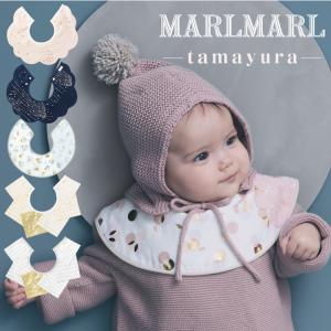 マールマール スタイ MARLMARL よだれかけ ビブ tamayura 女の子 男の子 出産祝い ギフト フォーマル つけ襟 まあるい形 oldnew