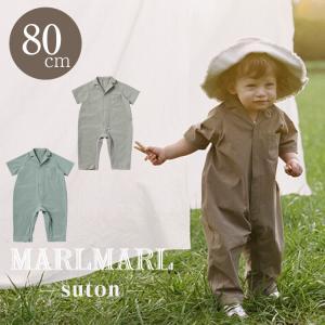 マールマール プレイウェア ストン  MARLMARL suton 80cm baby つなぎ ジャンプスーツ ベビー服 女の子 男の子 虫よけ 外遊び 出産祝い ギフト oldnew
