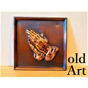 ビンテージプレイハンド祈り手銅製壁掛け置物オブジェ【M-11096】【中古】|oldwoods