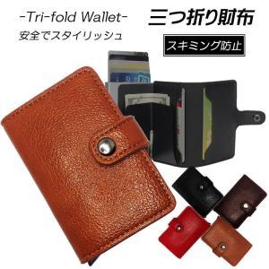 カードケース スキミング防止 ミニ 財布 磁気防止 薄型 小さい コンパクト スリム クレジット カード メンズ ビジネス スライド式 父の日 プレゼント ギフト|ole2014
