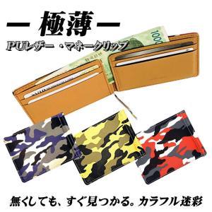 マネークリップ 財布 カード入れ メンズ カードケース キャッシュレス ブランド 父の日|ole2014