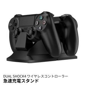 【スッと置くだけ簡単】 DUALSHOCK4 急速充電スタンド PS4 ワイヤレスコントローラー ス...