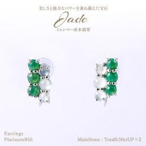 【22%OFF】◆ミャンマー産翡翠◆イヤリング 計1.00ctUP [PT950] 緑翡翠・白翡翠の2色使い olika