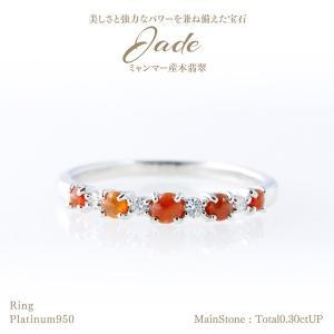 【23%OFF】◆ミャンマー産翡翠◆リング 赤橙翡翠計0.30ctUP&ダイヤモンド計0.06ctUP [PT950]|olika
