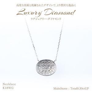 【20%OFF】◆ラグジュアリーダイヤモンド◆ネックレス 計0.30ctUP [18KWG] パヴェセッティング|olika