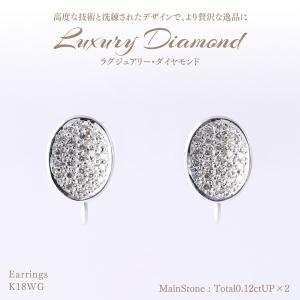 【29%OFF】◆ラグジュアリーダイヤモンド◆イヤリング 計0.24ctUP [K18WG] パヴェセッティング|olika