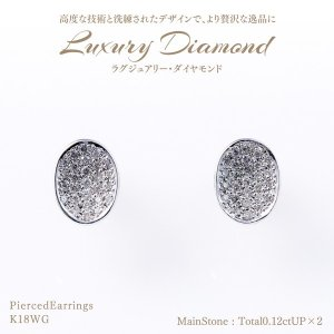 【20%OFF】◆ラグジュアリーダイヤモンド◆ピアス 計0.24ctUP [K18WG] パヴェセッティング|olika
