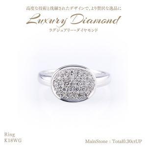 【25%OFF】◆ラグジュアリーダイヤモンド◆リング 計0.30ctUP [K18WG]|olika