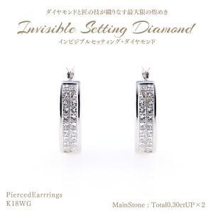【23%OFF】【在庫品限り】◆インビジブルセッティングダイヤモンド◆ピアス 計0.30ctUP×2 [K18WG] フープ|olika