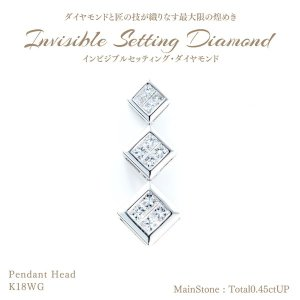 【31%OFF】【在庫品限り】◆インビジブルセッティングダイヤモンド◆ペンダントヘッド 3連スクエア 計0.45ct [K18WG]|olika