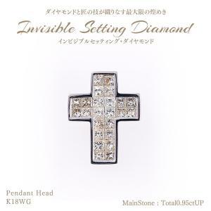 【26%OFF】【在庫品限り】◆インビジブルセッティングダイヤモンド◆ペンダントヘッド 計0.95ctUP [K18WG] クロス|olika