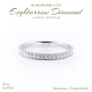 【25%OFF】◆エイトアローダイヤモンド◆リング 計0.44ctUP [K18WG] フルエタニティ olika