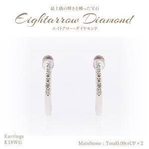 【20%OFF】◆エイトアローダイヤモンド◆イヤリング 計0.18ctUP [18KWG] フープ olika