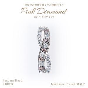 【20%OFF】【在庫品限り】◆ピンクダイヤモンド◆ペンダントヘッド 計0.08ctUP & ダイヤモンド計0.20ctUP [18KWG]|olika