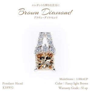 【20%OFF】◆ブラウンダイヤモンド◆ペンダントヘッド 1.0ctUP & ダイヤモンド計0.10ctUP [18KWG]|olika