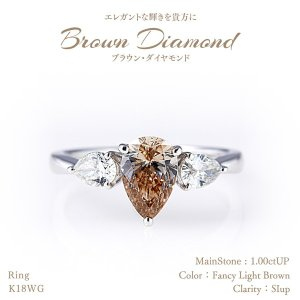 【20%OFF】◆ブラウンダイヤモンド◆リング 1.0ctUP & ダイヤモンド計0.40ctUP [18KWG] ペアシェイプ|olika