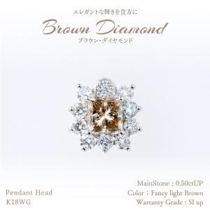 【21%OFF】◆ブラウンダイヤモンド◆ペンダントヘッド ライトブラウンダイヤモンド0.50ctUP&ダイヤモンド計0.28ctUP [18KWG] プリンセスカット|olika
