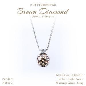 【22%OFF】◆ブラウンダイヤモンド◆ペンダント ライトブラウンダイヤモンド0.30ctUP&ダイヤモンド計0.02ctUP [18KWG]|olika
