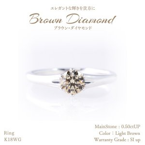 【23%OFF】◆ブラウンダイヤモンド◆リング ライトブラウンダイヤモンド0.50ctUP [18KWG]|olika