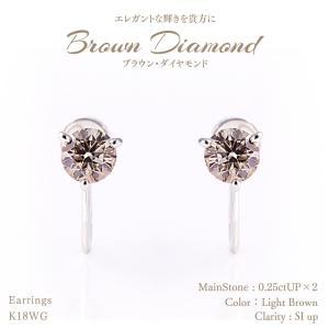 【20%OFF】◆ブラウンダイヤモンド◆イヤリング 0.25ctUP×2 [18KWG]|olika