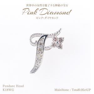 【21%OFF】◆ピンクダイヤモンド◆ペンダントヘッド 計0.05ctUP & ダイヤモンド計0.01ctUP [18KWG]  【F】|olika