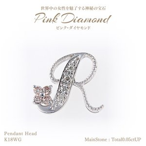 【21%OFF】◆ピンクダイヤモンド◆ペンダントヘッド 計0.05ctUP & ダイヤモンド計0.03ctUP [18KWG] 【R】|olika