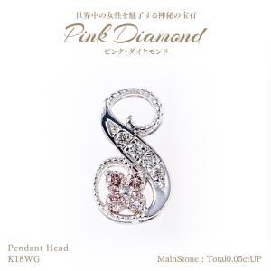 【21%OFF】◆ピンクダイヤモンド◆ペンダントヘッド 計0.05ctUP & ダイヤモンド計0.02ctUP [18KWG] 【S】|olika