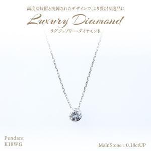 【22%OFF】【在庫品限り】◆ラグジュアリーダイヤモンド◆ペンダント 0.18ctUP [K18WG] フローティングダイヤ|olika